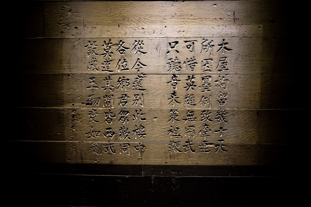 Carved poetry on Angel Island immigration station walls.